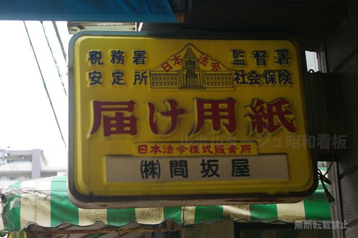 日本法令 届け用紙看板
