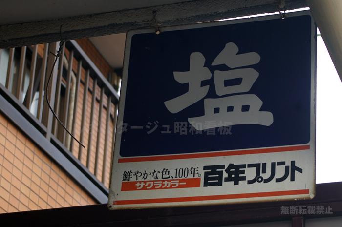 小西六写真工業株式会社の「サクラカラー 百年プリント」 日本専売公社の「塩」 昭和の看板